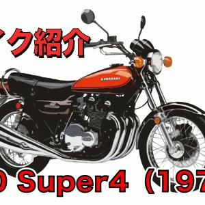 ざっくりバイク紹介#015 KAWASAKI 900 Super4(Z1)(1972-)