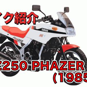 ざっくりバイク紹介#017 YAMAHA FZ250 PHAZER(1985-)
