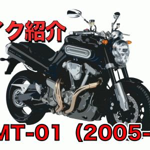 ざっくりバイク紹介#020 YAMAHA MT-01(2005-)