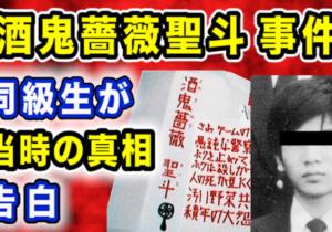 【酒鬼薔薇聖斗事件】中学校同級生が少年Aの真相を告白【神戸連続児童殺傷事件】