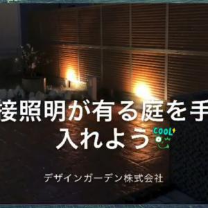 ✨素敵な風景✨夜の庭ライトアップ✨安らげる空間✨社長施工中(^-^)/YouTube!
