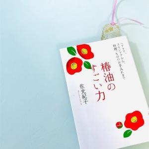 「椿油のすごい力」佐光紀子著を読んだ感想