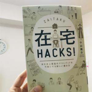 週末に読んだ本「在宅HACS!」小山龍介著