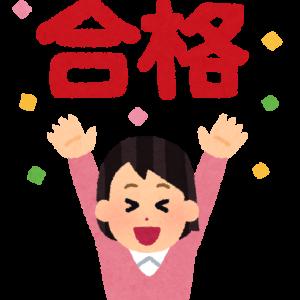 建物表題登記が通った!!!