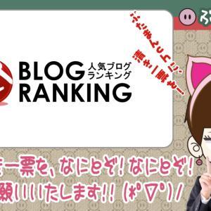 国民の皆さま!わたくしこの度ブログを立ち上げました! なにとぞ「ぶたまんちゃんねる」に清き一票を!人気ブログランキングに登録してみたで!