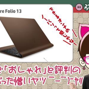 これを使えば女子力アップ?! HPの完全「できる女!」向けの超おしゃれノートパソコン「HP Spectre Folio 13」ってホンマにいけてんのん?