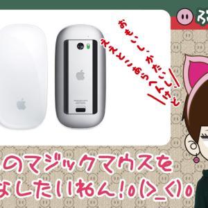 アップルのマジックマウスを使いやすくする、ほんのちょっとした、ホンマにちょっとしたささやかなアイデア(前編)