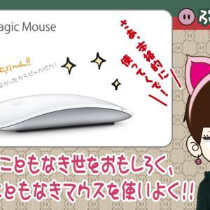 アップルのマジックマウスを使いやすくする、ほんのちょっとした、ホンマにちょっとしたささやかなアイデア(後編)