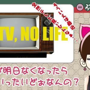 やれ4Kや8Kとかゆうものの…テレビという存在は今後どうなっていくんやろか?そもそもテレビって機械のことなん?番組のことなん?