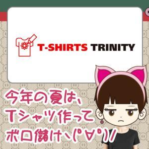 自分でデザインしたTシャツが「作れる!」そして「売れる!」…T-shirts Trinity!これで今日からわたしもTシャツデザイナー?!