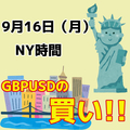 【9/16 NY時間】GBPUSDの1.2522