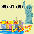 【9/17】GBPUSDのレンジ