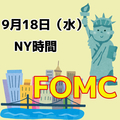 【9/18】FOMC前は必ずノーポジションに!トランプ砲にも警戒!!