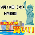 【9/19 NY時間】EURUSDのレンジブレイクに注目!!