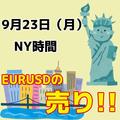 【9/23 NY時間】ユーロドルの1.0966に注目!!