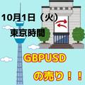 【10/1 東京時間】GBPUSDの1.2270に注目!!