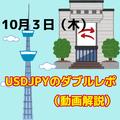 【10/3】ドル円のダブルレポ完成(動画)