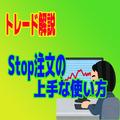【動画】Stop注文を使った上手な利益確定方法