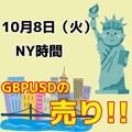 【10/8 NY時間】GBOUSDの1.2200に注目!!【動画】