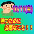 【10/11の戦略】USDJPY、GBPUSD、AUDUSDのロング!そして、勝つために必要なこと!!