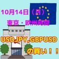 【10/14 東京&欧州時間】上昇トレンド継続か!?ドル円、ポンドドルに注目!!