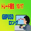 【トレード報告】ポンドドルのロング!!利確ポイントがピッタリ!!