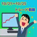 【10/21〜10/25】今週の相場展望(ドル円、ユーロドル、ポンドドル、オージードル)