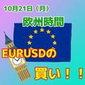【10/21 欧州時間】EURUSDの金曜高値に注目!!高値更新で上昇トレンド継続へ!!