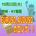 【10/22 欧州・NY時間】ユーロドル、オージードルの相場展望
