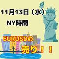 【11/13 NY時間】ユーロドルの日足レンジ下限に注目!!