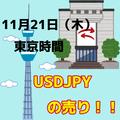 【11/21 東京時間】ドル円の108.23に注目!!