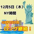 【12/5 NY時間】ポンドドルのロング継続!!