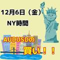 【12/6 NY時間】米雇用統計!AUDUSDに注目!!