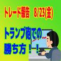 【トレード解説】8/23(金)のトランプ砲をしっかりボーナス相場にできた方法とは!?(動画)