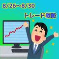 【8/26〜8/30】今週の相場展望(ドル円、ユーロドル、ポンドドル、オージードル)