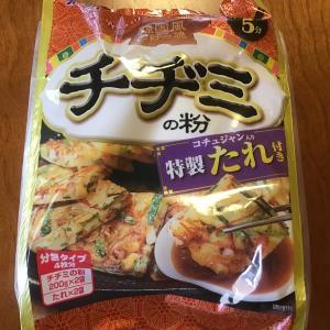 韓国チヂミを作ったよ!!簡単レシピ