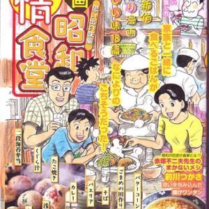 漫画昭和人情食堂