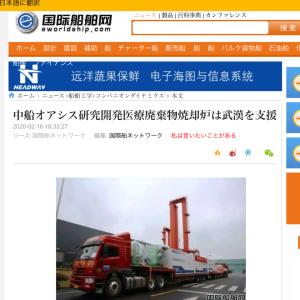 武漢  移動式火葬装置40台 搬入される! (移動式医療廃棄物焼却室)