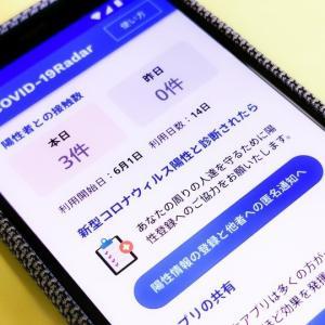 新型コロナウイルス接触確認アプリについて