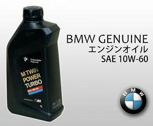 BMW S54B32エンジン用 オイル