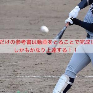 〈野球初心者〉動画を見るだけで実力アップ!自分だけの参考書を作ったら能力が爆伸びする話