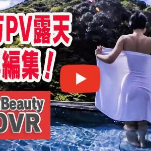 再生回数1,700,000PV超え!大人気露天風呂を4K高画質に再編集!【360VR温泉美人】