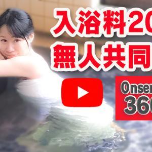 【360VR温泉美人】#61鹿児島県霧島 弘寿温泉の<インスタ用通常映像ダイジェスト版です!