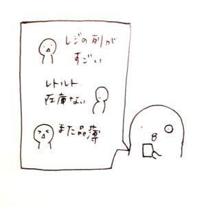 【コストコ】いつもと違うのは、会見のせい?