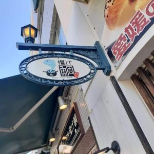 【食レポ】松山『揚げ鯛』で揚げ鯛バーガーと道後ビールを堪能!