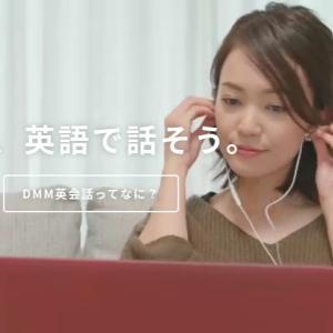【体験談】DMM英会話の無料体験をやってみた!実際に利用した感想まとめ
