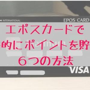 エポスカードでポイントを貯める基本的な方法6つと効率的に貯める方法