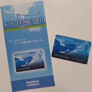 KIX-ITMカードとは?年会費無料でメリットだらけ!関西住みなら必須のカードです!