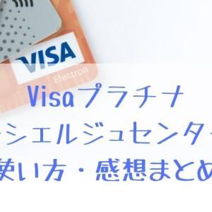 Visaプラチナコンシェルジュセンターの使い方・感想まとめ|メールでも依頼できるのが便利です!