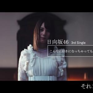 欅坂46好き必見!遂に本気を出した日向坂46。人気メンバーは?
